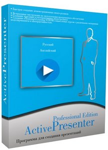 ActivePresenter Pro Edition 8.2.2 RePack (& Portable) by TryRooM